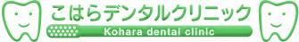 こはらデンタルクリニック | 大津市 一里山 歯科 歯医者 インプラント